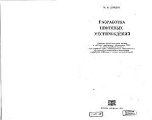 Донцов К.М. Разработка нефтяных месторождений