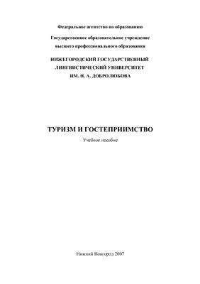 Варнаков С.В. (сост.) Туризм и гостеприимство: учебное пособие