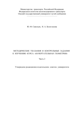 Савельев Ю.Ф. Методические указания и контрольные задания к изучению курса Начертательная геометрия. Часть 2 /