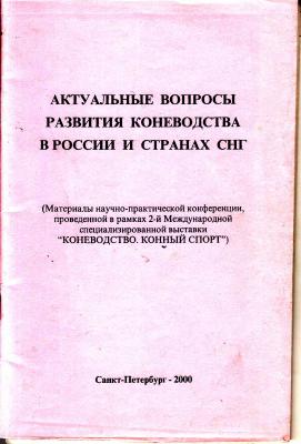 Актуальные вопросы развития коневодства в России и странах СНГ
