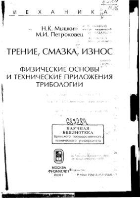 Мышкин Н.К., Петроковец М.И. Трение, смазка, износ. Физические основы и технические приложения трибологии