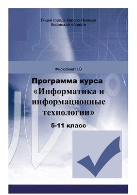 Фирюлина Н.В. Программа курса Информатика и информационные технологии 5-11 класс