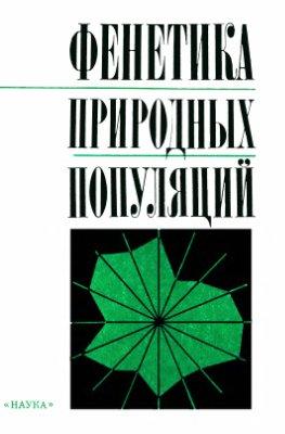 Яблоков А.В. (ред.) Фенетика природных популяций