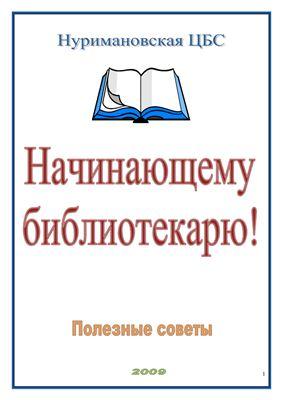 Руководство - Начинающему библиотекарю. Полезные советы