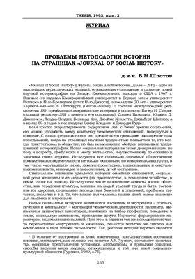 Шпотов Б.М. Проблемы методологии истории на страницах Journal of Social History