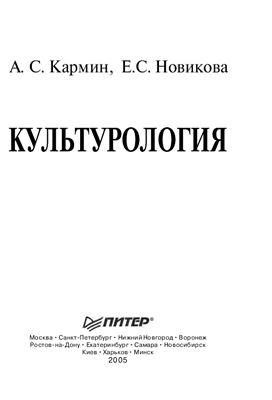 Кармин А.С., Новикова Е.С. Культурология