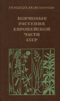 Медведев П.Ф., Сметанникова А.И. Кормовые растения Европейской части СССР
