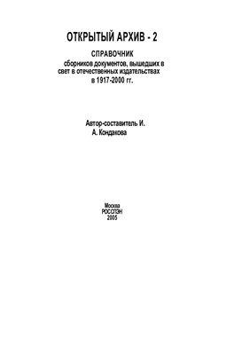 Кондакова И.А. (авт.-сост.). Открытый архив - 2. Справочник сборников документов, вышедших в свет в отечественных издательствах в 1917-2000 гг