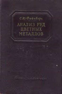 Файнберг С.Ю. Анализ руд цветных металлов