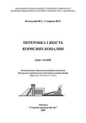 Білецький В.С., Смирнов В.О. Переробка і якість корисних копалин
