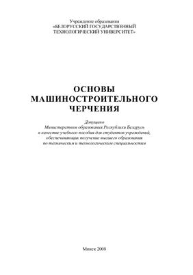 Вилькоцкий А.И., Основы машиностроительного черчения