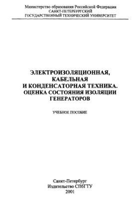 Ваксер Н.М., Канискин В.А. и др. Электроизоляционная, кабельная и конденсаторная техника. Оценка состояния изоляции генераторов