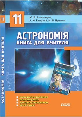 Александров В.Ю. Астрономія. 11 клас. Книга для вчителя