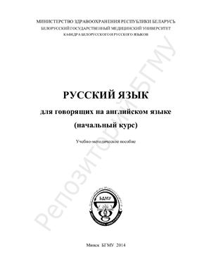 Авдейчик Л.Л [и др.] Русский язык для говорящих на английском языке (начальный курс)