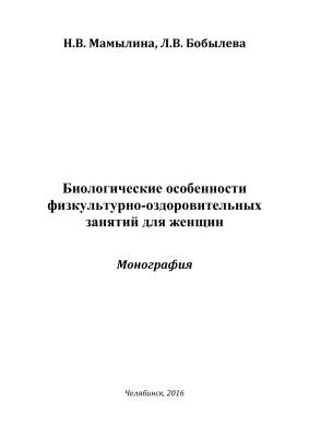 Мамылина Н.В., Бобылева Л.В. Биологические особенности физкультурно-оздоровительных занятий для женщин