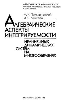 Прикарпатский А.К., Микитюк И.В. Алгебраические аспекты интегрирования нелинейных динамических систем на многообразиях