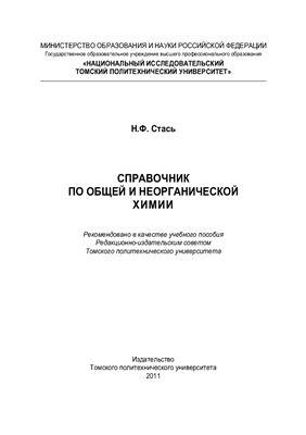Стась Н.Ф. Справочник по общей и неорганической химии