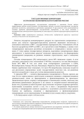 Ваславская И. Государственные корпорации в стратегии экономического развития России