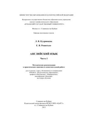 Кудрявцева Л.В., Решитько Е.В. Английский язык. Часть 1. Методические рекомендации для студентов профилей Математика, Информатика