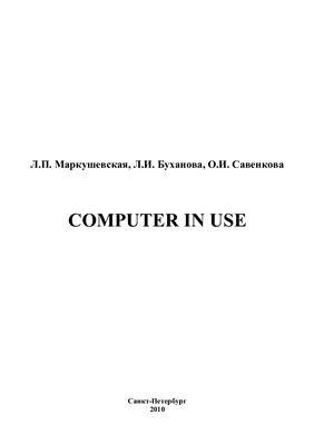 Маркушевская Л.П., Буханова Л.И., Савенкова О.И. Computer in Use