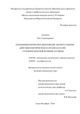 Анненков О.А. Психофизиологическое обоснование экспресс-оценки действия факторов полета по показателям статокинетической функции летчиков