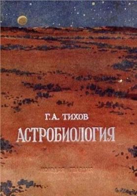 Тихов Г.А. Астробиология