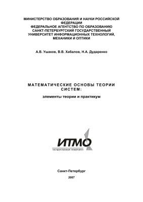 Ушаков А.В., Хабалов В.В., Дударенко Н.А. Математические основы теории систем: элементы теории и практики