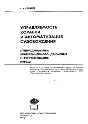 Соболев В.Г. Управляемость корабля и автоматизация судовождения