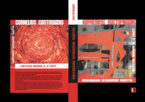 Касториадис Корнелиус. Воображаемое установление общества