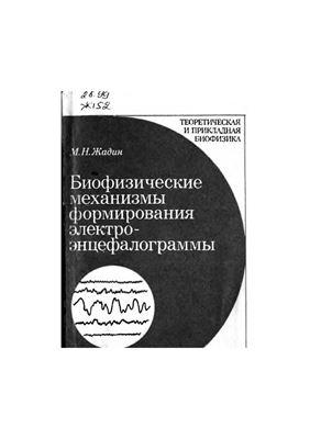 Жадин М.Н. Биофизические механизмы формирования электроэнцефалограммы