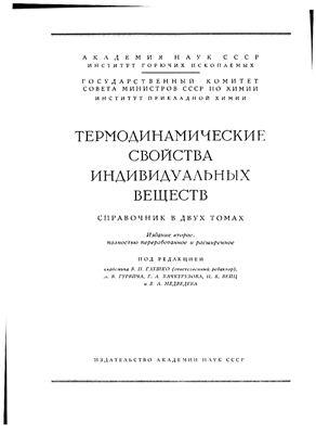 Глушко В.П. (отв. ред.) Термодинамические свойства индивидуальных веществ в 2 томах. Том 2