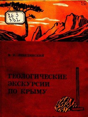 Лебединский В.И. Геологические экскурсии по Крыму