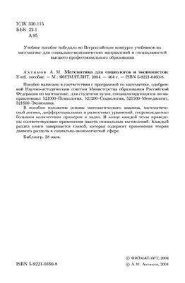 Ахтямов А.М. Математика для социологов и экономистов