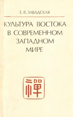 Завадская Е.В. Культура Востока в современном западном мире