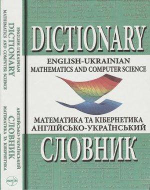 Мейнарович Є., Кратко М. (укладачі) Англійсько-Український словник: математика та кібернетика (50 000 термінів)
