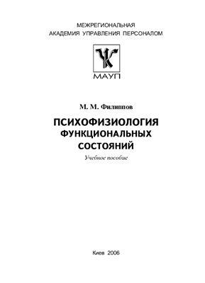 Филиппов М.М. Психофизиология функциональных состояний