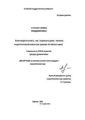 Антонович И.В. Благотворительность как социокультурное явление: социологический анализ (на примере Алтайского края)
