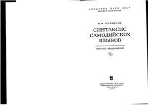 Терещенко Н.М. Синтаксис самодийских языков