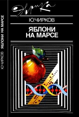Чирков Ю.Г. Яблони на Марсе