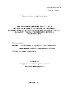 Блинников А.Е. Автоматизация технологического и организационного управления в литейном производстве на основе интеллектуализации синтеза и анализа технологических процессов и оборудования