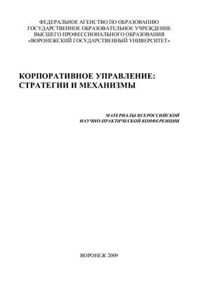 Корпоративное управление: стратегии и механизмы: Материалы всероссийской научно-практической конференции