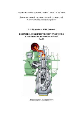Бунькина Л.Н., Пестова М.О. Essential English for Ship Engineers. A handbook for autonomous learners