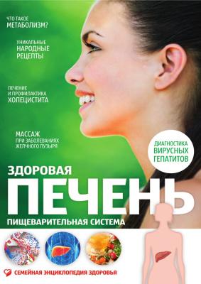 Якубенкова Ирина. Здоровая печень. Пищеварительная система