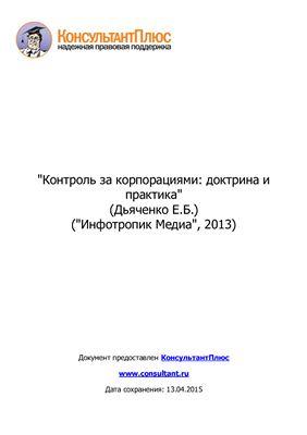 Дьяченко Е.Б. Контроль за корпорациями: доктрина и практика