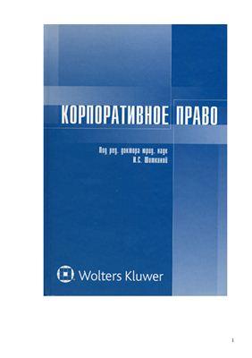 Шиткина И.С. (ред.) Корпоративное право