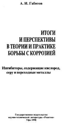 Габитов А.И. Итоги и перспективы в теории и практике борьбы с коррозией