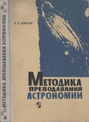 Левитан Е.П. Методика преподавания астрономии в средней школе