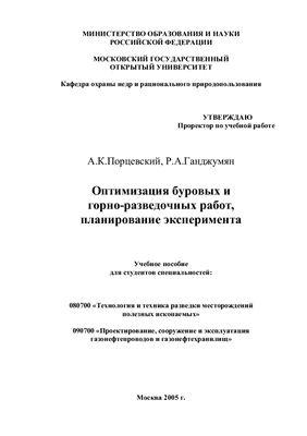 Порцевский А.К., Ганджумян Р.А. Оптимизация буровых и горно-разведочных работ, планирование эксперимента