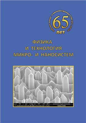 Лучинин В.В. Физика и технология микро - и наносистем