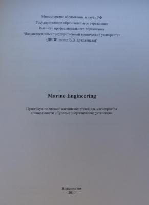 Кинаш О.А. (сост.) Marine Engineering